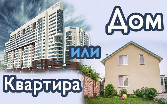 Дом или квартира? Нюансы выбора