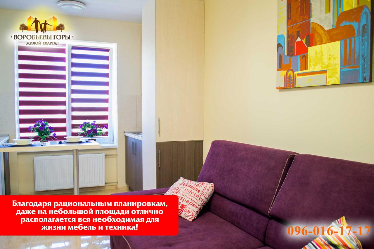 Смарт-квартиры в ЖК «Воробьевы горы»
