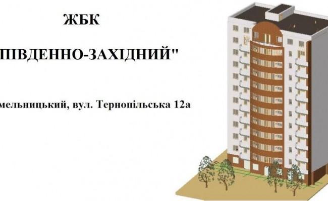 ЖК Юго-Западный, г. Хмельницкий, ул. Тернопольская