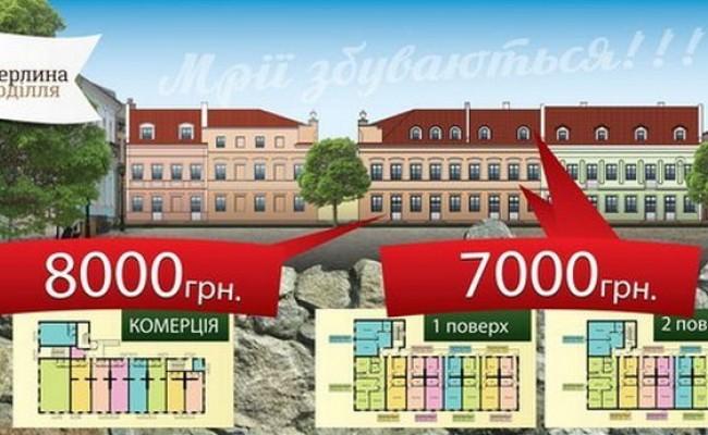 ЖК Жемчужина Подолья, г. Каменец-Подольский