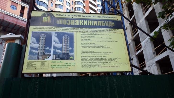 ул. Леси Украинки, 7-9, ул. Первомайского, 8, Киев