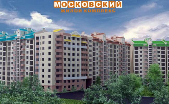 ЖК Московский, г. Симферополь, ул. Ростовская